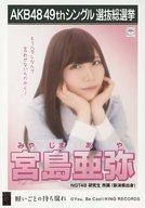 【中古】生写真(AKB48・SKE48)/アイドル/NGT48 宮島亜弥/CD「願いごとの持ち腐れ」劇場盤特典生写真