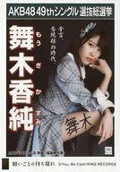 【中古】生写真(AKB48・SKE48)/アイドル/AKB48 舞木香純/CD「願いごとの持ち腐れ」劇場盤特典生写真