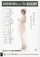 【中古】生写真(AKB48・SKE48)/アイドル/SKE48 都築里佳/CD「願いごとの持ち腐れ」劇場盤特典生写真