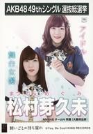 【中古】生写真(AKB48・SKE48)/アイドル/NMB48 松村芽久未/CD「願いごとの持ち腐れ」劇場盤特典生写真
