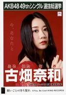【中古】生写真(AKB48・SKE48)/アイドル/SKE48 古畑奈和/CD「願いごとの持ち腐れ」劇場盤特典生写真