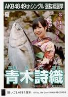 【中古】生写真(AKB48・SKE48)/アイドル/SKE48 青木詩織/CD「願いごとの持ち腐れ」劇場盤特典生写真
