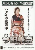 【中古】生写真(AKB48・SKE48)/アイドル/HKT48 今田美奈/CD「願いごとの持ち腐れ」劇場盤特典生写真