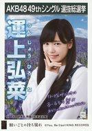 【中古】生写真(AKB48・SKE48)/アイドル/HKT48 運上弘菜/CD「願いごとの持ち腐れ」劇場盤特典生写真