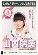 【中古】生写真(AKB48・SKE48)/アイドル/AKB48 山内瑞葵/CD「願いごとの持ち腐れ」劇場盤特典生写真