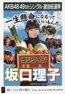 【中古】生写真(AKB48・SKE48)/アイドル/HKT48 坂口理子/CD「願いごとの持ち腐れ」劇場盤特典生写真