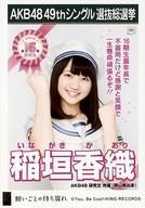 【中古】生写真(AKB48・SKE48)/アイドル/AKB48 稲垣香織/CD「願いごとの持ち腐れ」劇場盤特典生写真