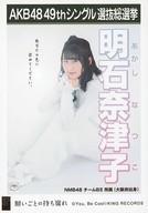 【中古】生写真(AKB48・SKE48)/アイドル/NMB48 明石奈津子/CD「願いごとの持ち腐れ」劇場盤特典生写真