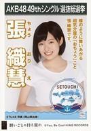 【中古】生写真(AKB48・SKE48)/アイドル/STU48 張織慧/CD「願いごとの持ち腐れ」劇場盤特典生写真