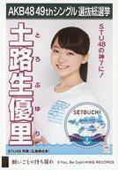 【中古】生写真(AKB48・SKE48)/アイドル/STU48 土路生優里/CD「願いごとの持ち腐れ」劇場盤特典生写真