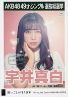【中古】生写真(AKB48・SKE48)/アイドル/HKT48 宇井真白/CD「願いごとの持ち腐れ」劇場盤特典生写真