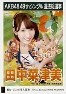 【中古】生写真(AKB48・SKE48)/アイドル/HKT48 田中菜津美/CD「願いごとの持ち腐れ」劇場盤特典生写真