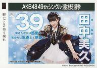 【中古】生写真(AKB48・SKE48)/アイドル/HKT48 田中美久/CD「願いごとの持ち腐れ」劇場盤特典生写真