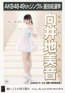 【中古】生写真(AKB48・SKE48)/アイドル/AKB48 向井地美音/CD「願いごとの持ち腐れ」劇場盤特典生写真