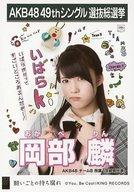 【中古】生写真(AKB48・SKE48)/アイドル/AKB48 岡部麟/CD「願いごとの持ち腐れ」劇場盤特典生写真