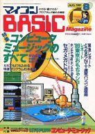 【中古】一般PCゲーム雑誌 付録無)マイコンBASIC Magazine 1989年8月号