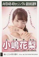 【中古】生写真(AKB48・SKE48)/アイドル/NMB48 小嶋花梨/CD「願いごとの持ち腐れ」劇場盤特典生写真