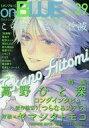 【中古】BOYS系雑誌 on BLUE vol.29 オンブルー【タイムセール】