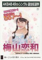 【中古】生写真(AKB48・SKE48)/アイドル/NMB48 梅山恋和/CD「願いごとの持ち腐れ」劇場盤特典生写真