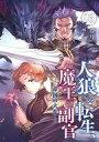 【中古】ライトノベル(その他) 人狼への転生、魔王の副官 (6) / 漂月【タイムセール】【中古】afb
