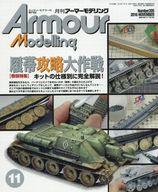 【中古】ホビー雑誌 Armour Modelling 2016年11月号