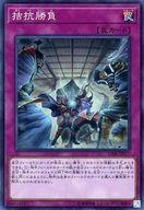 【中古】遊戯王/スーパーレア/サーキット・ブレイク CIBR-JP077 [SR] : 拮抗勝負