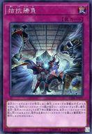 【中古】遊戯王/シークレットレア/サーキット・ブレイク CIBR-JP077 [シク] : 拮抗勝負