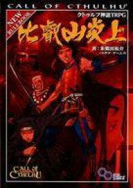 【中古】ボードゲーム 比叡山炎上 第6版 (クトゥルフ神話TRPG/ルールブック)