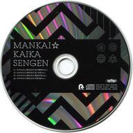 【中古】アニメ系CD A3!(エースリー) First きゃにめ連動購入特典CD 「MANKAI☆開花宣言(ソロバージョン4曲入り)」