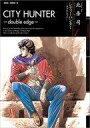 【中古】B6コミック 北条司 Short Stories シティーハンター -ダブル・エッジ-(1) / 北条司【タイムセール】