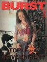 【中古】カルチャー雑誌 BURST 1998年11月号 vol.17 バースト