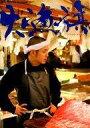 【中古】アイドル雑誌 私立戸塚水産高校/学校報 大漁旗 第弐号 H21.冬【タイムセール】