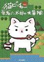 【中古】B6コミック 猫ピッチャー外伝 勇者ミー太郎の大冒険 / そにしけんじ
