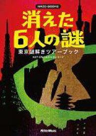 【中古】ボードゲーム 東京謎解きツアーブック 消えた6人の謎