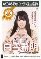 【中古】生写真(AKB48・SKE48)/アイドル/SKE48 白雪希明/CD「願いごとの持ち腐れ」劇場盤特典生写真