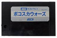 【中古】MSX カートリッジROMソフト ボコスカウォーズ (箱説なし)
