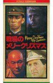 【中古】邦画 VHS <字幕版>戦場のメリークリスマス('83日/英)