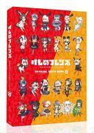【中古】アニメムック けものフレンズBD付オフィシャルガイドブック (6)【中古】afb