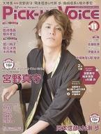 【中古】Pick-up Voice Pick-up Voice 2016年11月号 vol.107