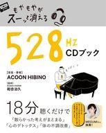 【中古】単行本(実用) ≪趣味・雑学≫ CD付)もやもやがスーッと消える528Hz CDブック / ACOONHIBINO【中古】afb