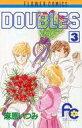 【中古】少女コミック DOUBLES 全3巻セット / 麻原いつみ【中古】afb