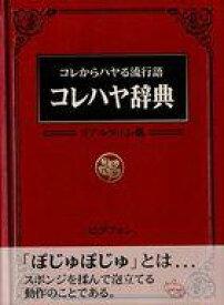 【中古】ボードゲーム コレハヤ辞典