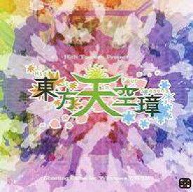 【中古】同人GAME CDソフト 東方天空璋 〜 Hidden Star in Four Seasons. / 上海アリス幻樂団