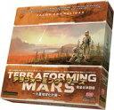 【中古】ボードゲーム テラフォーミング・マーズ 〜火星地球化計画〜 完全日本語版 (Terraforming Mars)【タイムセー…