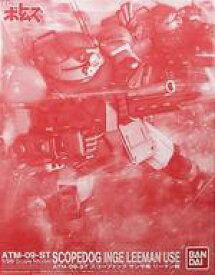 【中古】プラモデル 1/20 スコープドッグ サンサ戦 リーマン機 「装甲騎兵ボトムズ レッドショルダードキュメント 野望のルーツ」 プレミアムバンダイ限定 [0218517]【タイムセール】