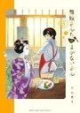 【中古】B6コミック 舞妓さんちのまかないさん(3) / 小山愛子