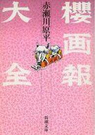 【中古】文庫 ≪日本文学≫ 櫻画報大全 / 赤瀬川原平【中古】afb