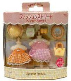 【中古】おもちゃ ファッションストリート(ワンピースセット) 「シルバニアファミリー」