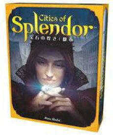 【新品】ボードゲーム 宝石の煌き:都市 日本語版 (Cities of Splendor)