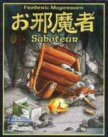 【中古】ボードゲーム お邪魔者 日本語版 (Saboteur)